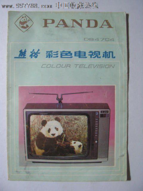 熊猫彩色电视机