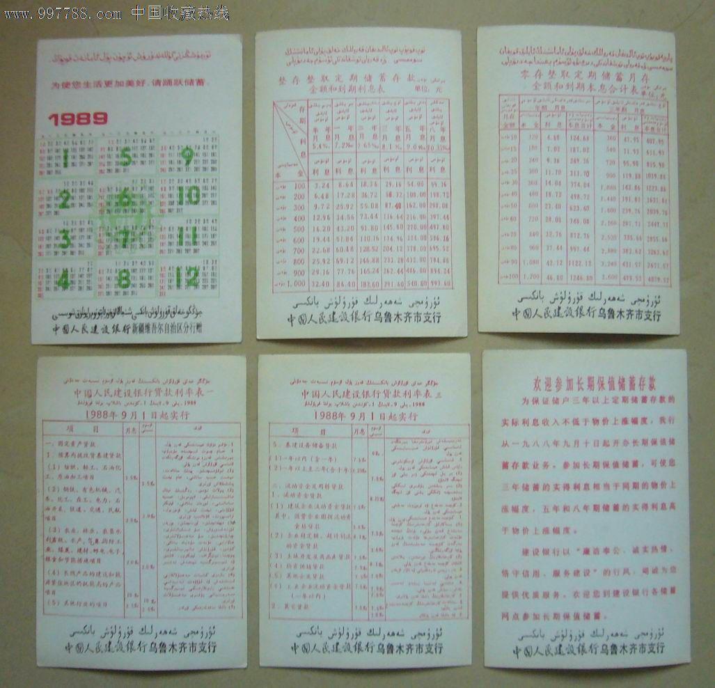 8*年中国人民建设银行年历.6张图片