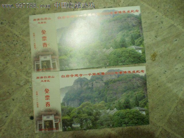 闽清白岩山风景区(免票券)白岩寺建寺一千周年08年重修纪念(6张合售)