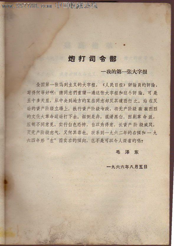 刘**材料汇编第一集应属创刊号!(有编者的话).厚本