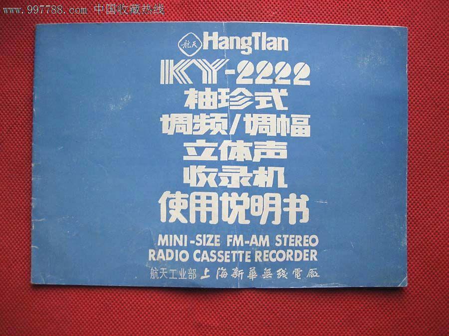 航天ky-2222袖珍式调频调幅立体声收录机使用说明书