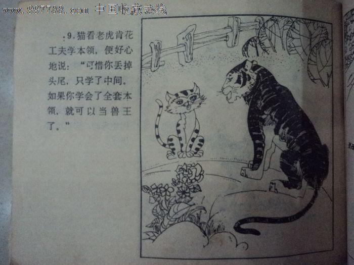 动物故事小辑(连环画)