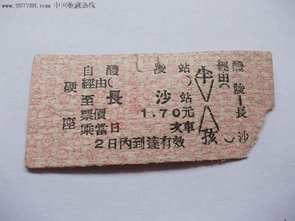 汽车站代售火车票(湖南攸县:攸汽代):醴陵-长沙