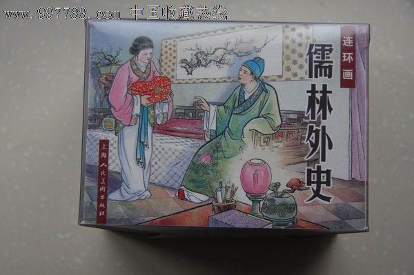 上海小精《儒林外史》-se15704474-连环画/小人书图片