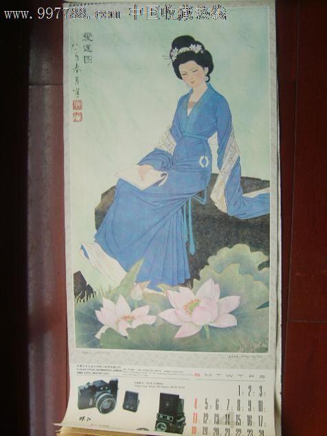 1982年名家工笔画中国历史人物图挂历13张全