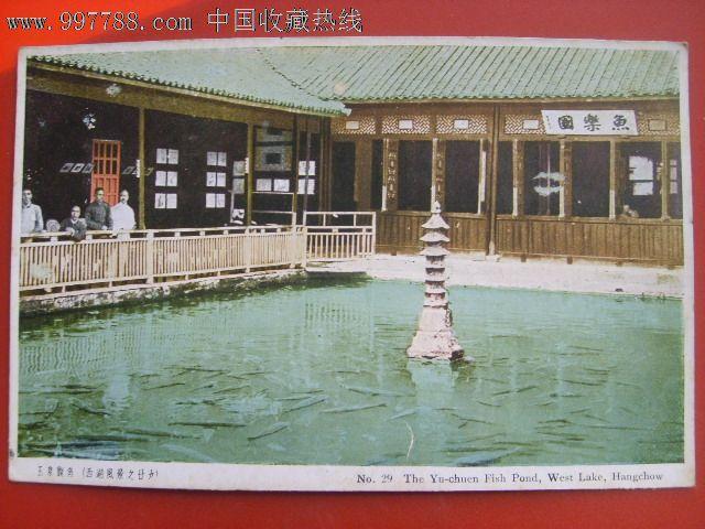 """民国西湖风景""""玉泉观鱼""""彩色明信片一张"""