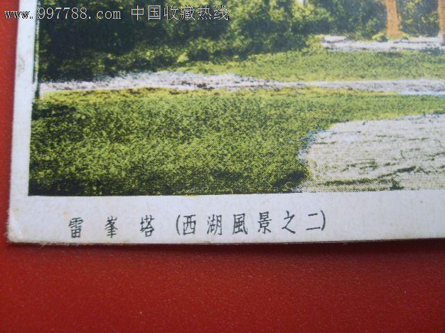 """民国西湖风景""""雷峰塔""""彩色明信片一张"""