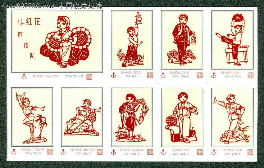 南京火花.剪纸小红花宣传队(2004年).全套8+1枚