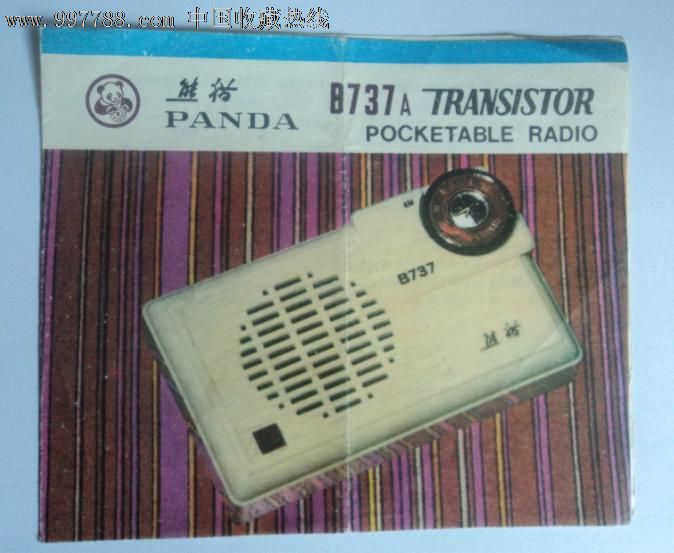 熊猫737收音机说明书