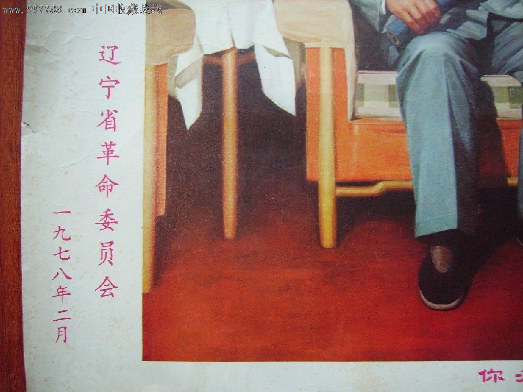 你办事我放心【小王年画天地】_第3张_7788收藏__收藏热线图片
