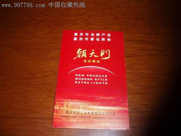 重庆朝天门香烟_烟卡(朝天门)