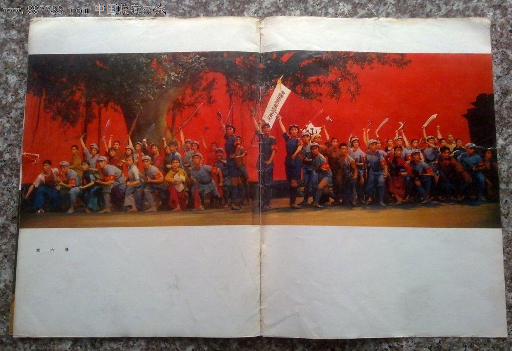 红色革命电影_稀见【革命现代舞剧红色娘子军彩色影片】一册全图