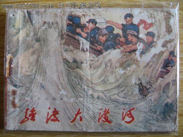 红军长征故事---------强渡大渡河