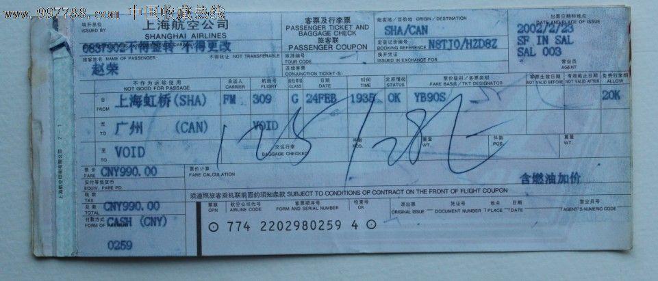 上海至广州上海航空公司机票