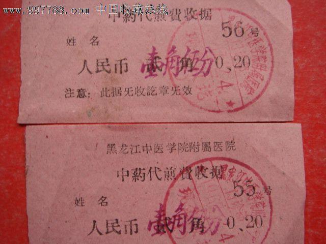 《黑龙江中医学院附属医院中药代煎费收据》1967年一角五分加盖印章两