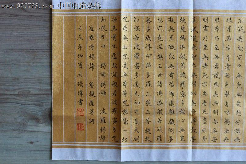佛经小楷书法图片