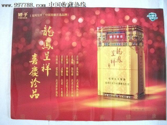 娇子 龙凤呈祥香烟广告图片