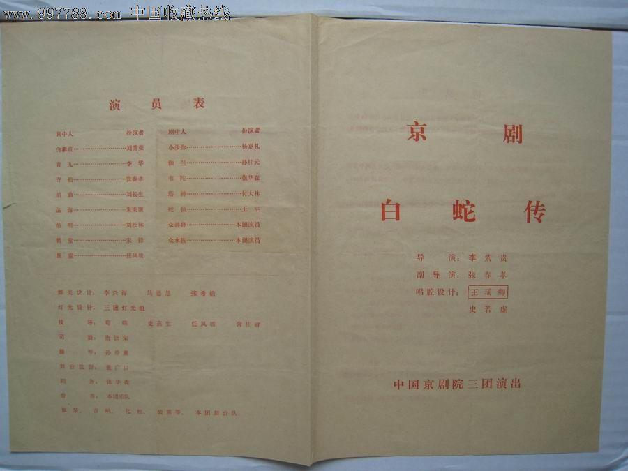 京剧戏单:白蛇传,中国京剧院三团,刘秀荣,张春孝等,1979