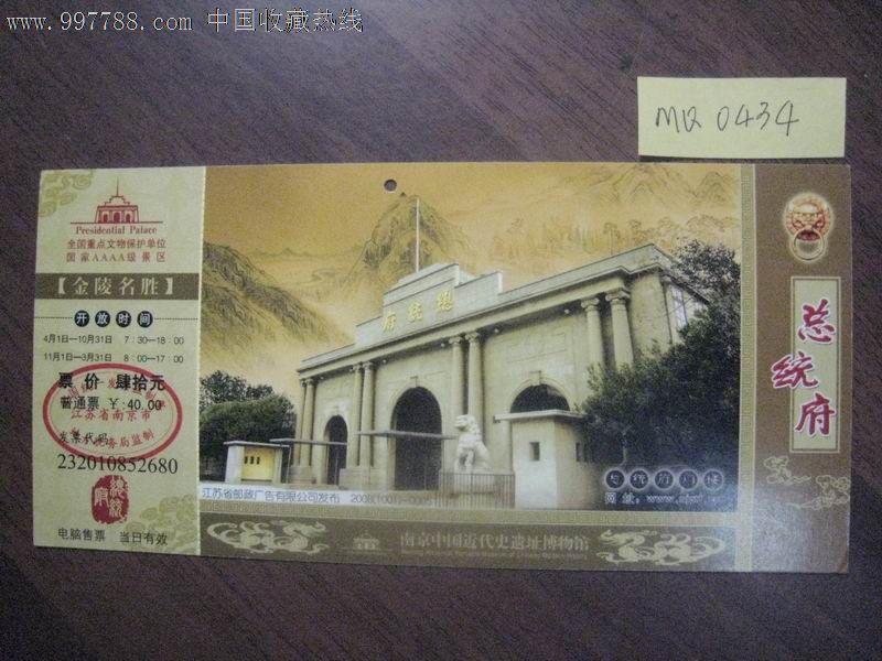 总统府门票·南京中国近代史遗址博物馆邮资明