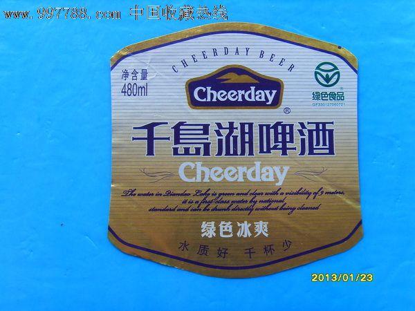 千岛湖啤酒-价格:4.0000元-se15818052-酒标-零售