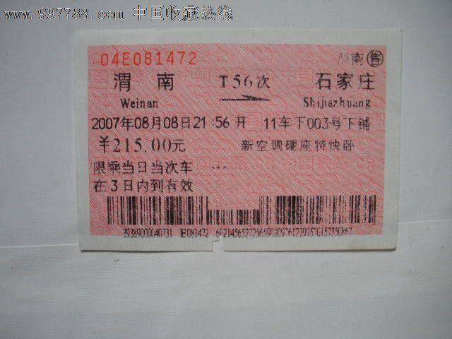 石家庄皇宫1998菜单