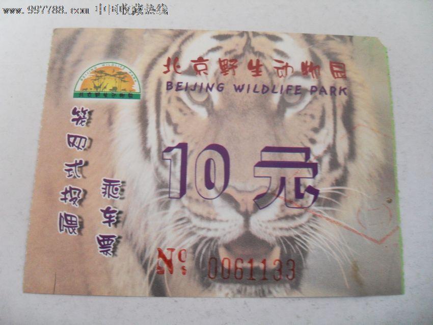 北京野生动物园_价格1元【辽海集藏】