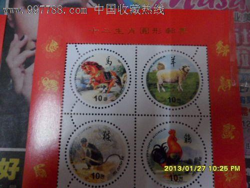 朝鲜十二生肖圆形邮票