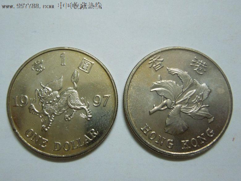 97年一元硬币_1997年香港1元硬币(麒麟图案)