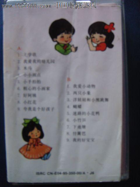 我是好宝宝-幼儿歌曲大世界(2-4岁)(无歌词磁带)上海声像17-4368