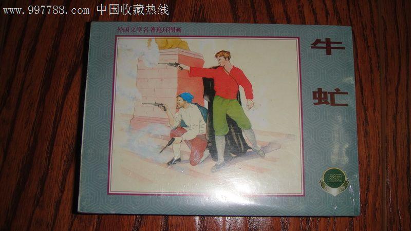 外国文学名著连环图画(三)-连环画/小人书--se-零售