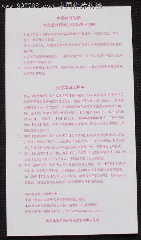 中国体育彩票--投注单【胜分差3关--竞猜篮球】