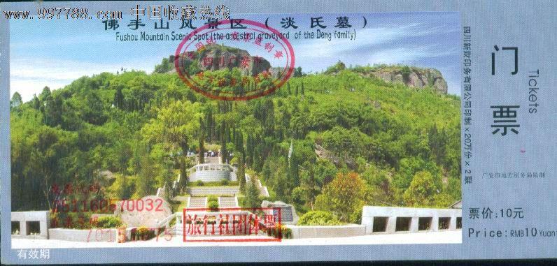 佛手山风景区(淡氏墓):票价:10元——四川广安市