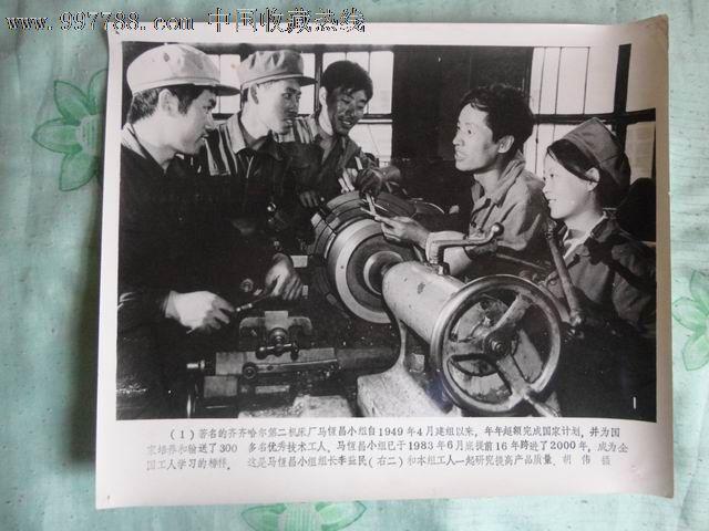 照片编号:(1)齐齐哈尔第二机床厂马恒昌小组组长李益民和本组工人一起