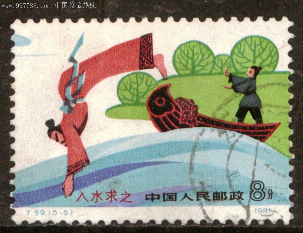 邮票_t59刻舟求剑5-5信销邮票中上品