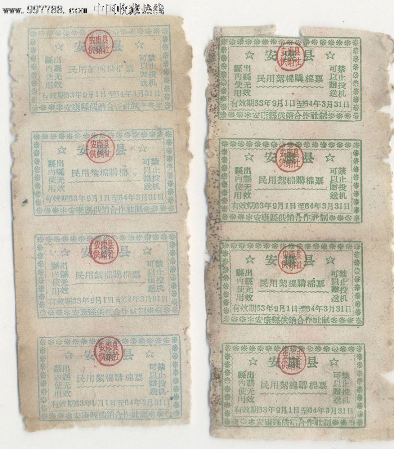 陕西安康棉票【金州集藏】图片