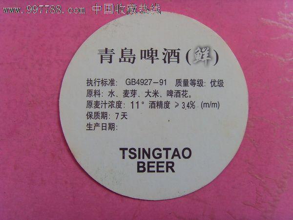 青岛啤酒_价格元_第2张_7788收藏__中国收藏热线