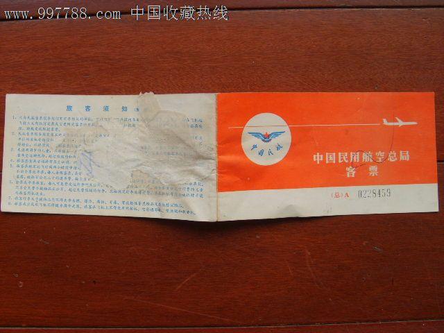 1977年昆明至成都飞机票