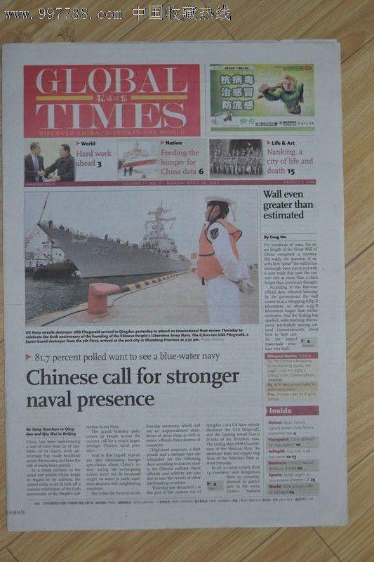 《环球时报英文版》创刊号_价格元_第1张_7788收藏__中国收藏热线