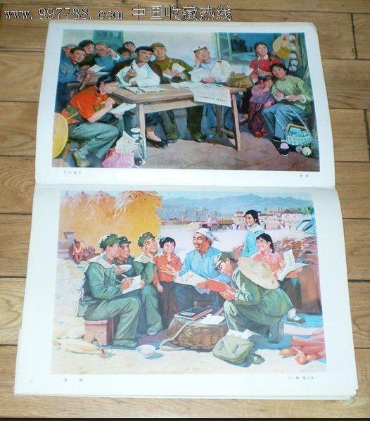 全国年画,少年儿童美术作品展览——年画选集