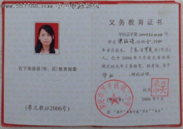 广东省九年义务教育证件(高中),毕业/v证件证书,毕业证国际部恩施初中图片
