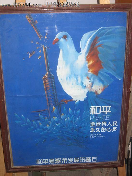 手绘宣传画《和平》