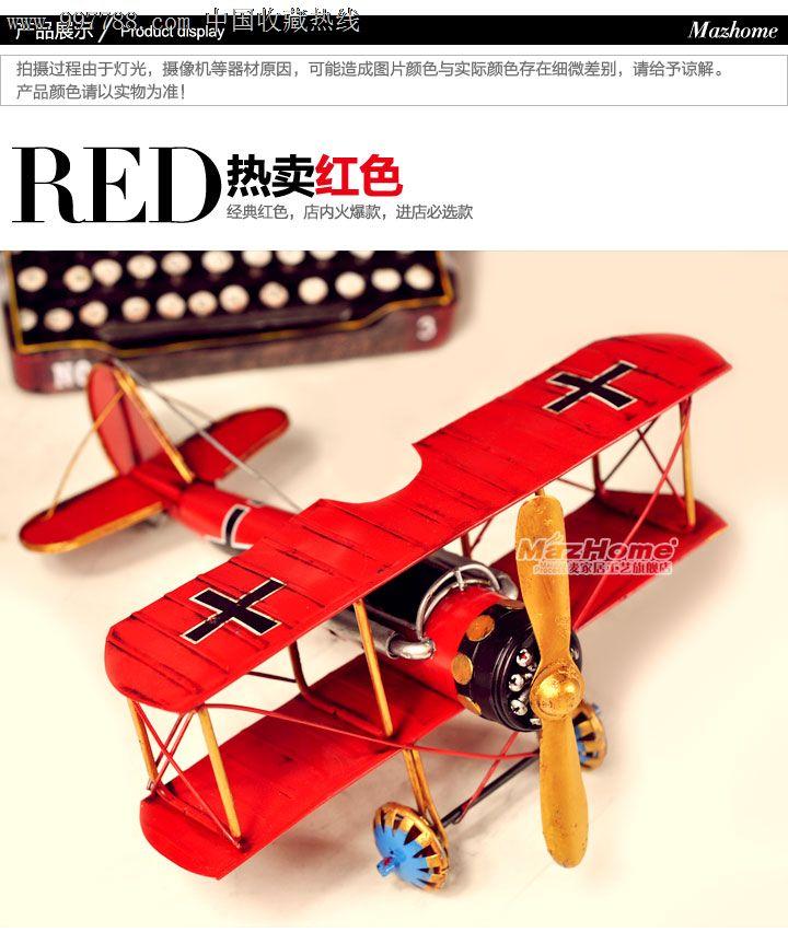 一战龙式双翼战斗机手工铁皮红男爵飞机模型