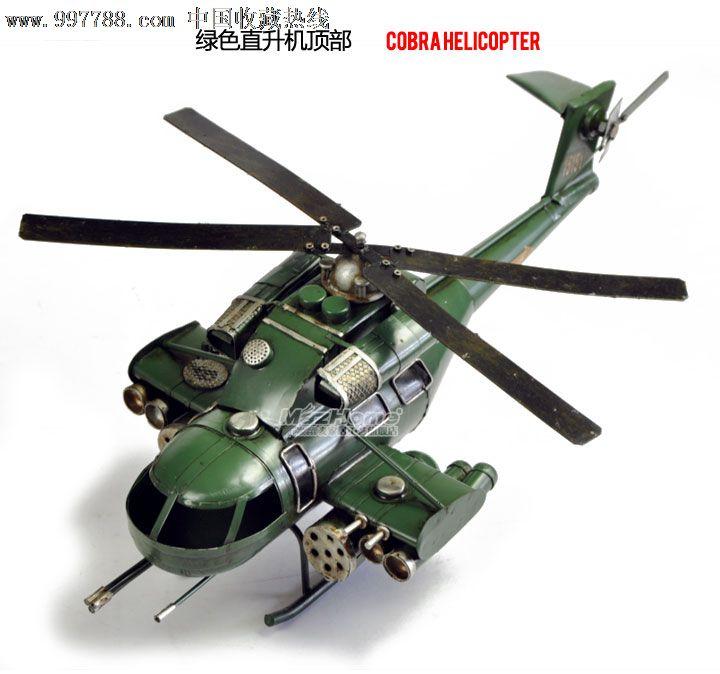 美国眼镜蛇直升飞机模型复古*事铁皮玩具
