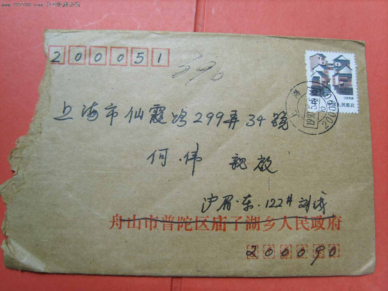 Q212上海寄信请写邮政编码机盖宣传戳封