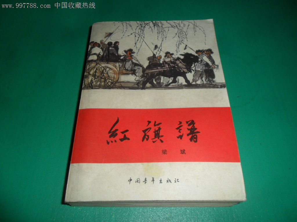 红旗谱-小说/传记--se15924136-零售-7788收藏__中国