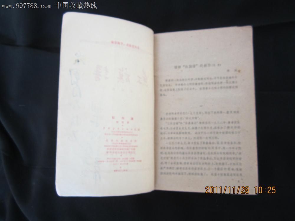 红旗谱-se15925867-小说/传记-零售-7788收藏__中国