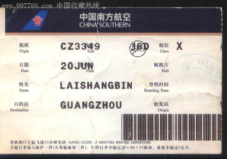 旧老登机牌-中国南方航司cz3349航班武汉-广州背印浙江茉织华印务广告
