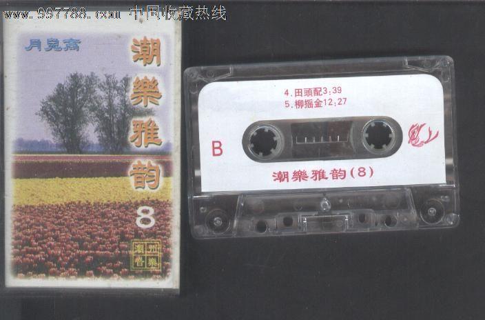 (磁带b182)潮乐雅韵8