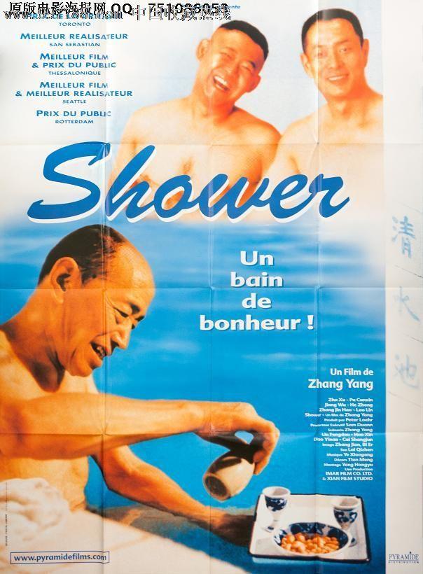 洗澡(张扬)法国原版电影海报