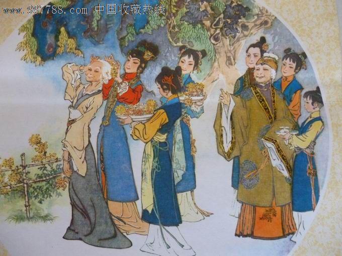 刘姥姥游大观园【石门红旅】_第4张_7788收藏__中国收藏热线图片